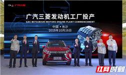 GAC Mitsubishi Motors Engine Plant put into operation in Changsha