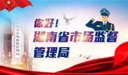 你好!湖南省市场监督管理局