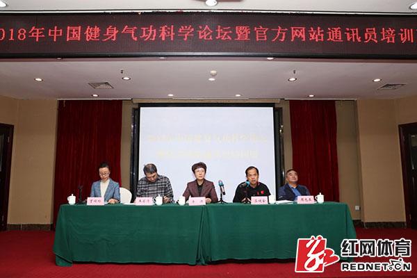中国健身气功科学论坛暨官方网站通讯员培训班在长沙举办