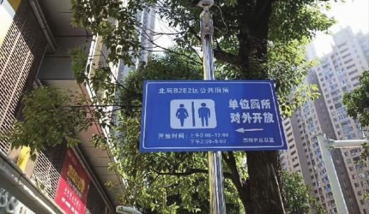 """长沙开启""""公厕联盟"""" 寻厕可智能导航"""