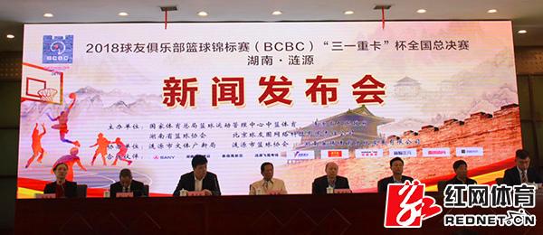 球友俱乐部锦标赛落户湖南 涟源将办国家级篮球赛事