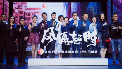 """电视剧《风再起时》发布会 韩童生展现超强""""求生欲""""_娱乐频道_亚博"""