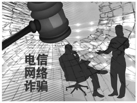 斩断犯罪链条 电信诈骗重灾区丰宁如何两年摘牌