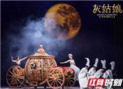 梅溪湖大剧院2018-2019跨年演出季大幕开启