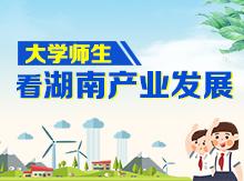大学师生看湖南产业发展