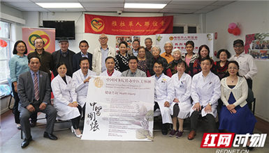 Hunan delegation provided health counseling service for Australian Chinese