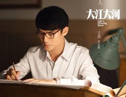 《大江大河》王凯倾情诠释弄潮儿青年的逆袭人生