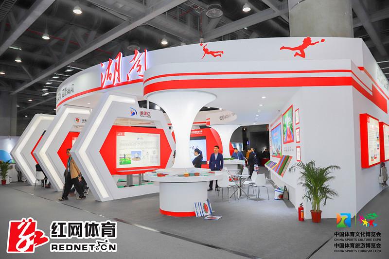 2018中国体育文化博览会、中国体育旅游博览会在广州开幕