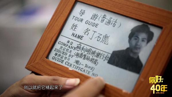 Ding Shibiao: I, tourist guide in Zhangjiajie