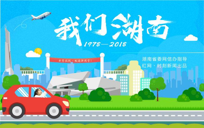 """[我们湖南③]民生福祉日日新 """"湖南温度""""带来改革开放红利"""