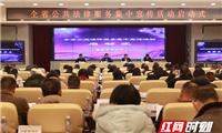 湖南启动公共法律服务集中宣传活动