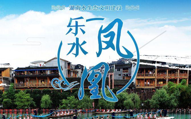 专题:湖南水生态文明建设――乐水凤凰