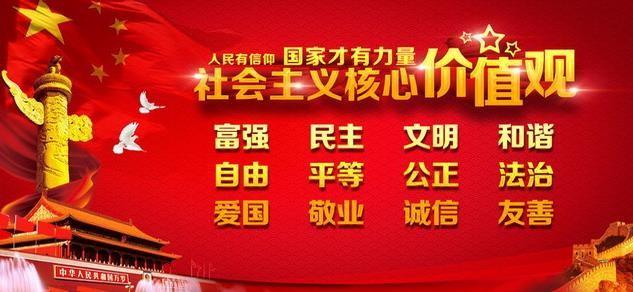 王宝智:优秀传统文化教育与社会主义核心价值观培育的历史脉动