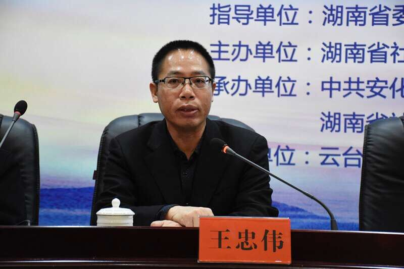 王忠伟:绿色湖南,高校如何助力?