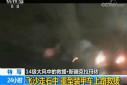 14级大风中多名群众被困国道 武警开重型装甲车救援