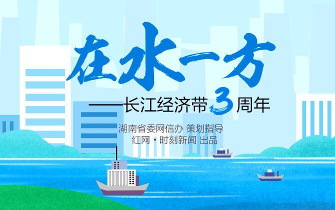 专题:在水一方――长江经济带三周年