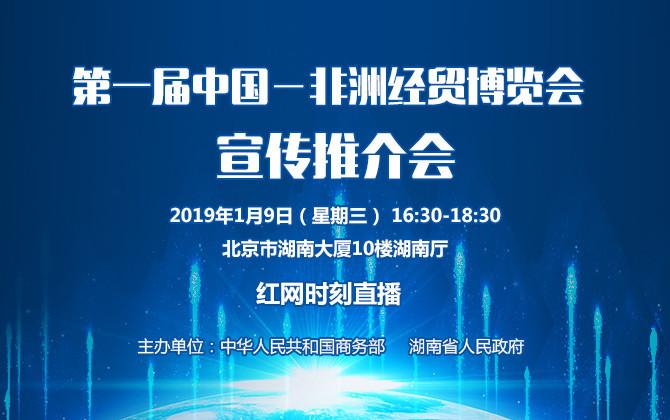 直播回顾:第一届中国-非洲经贸博览会推介会