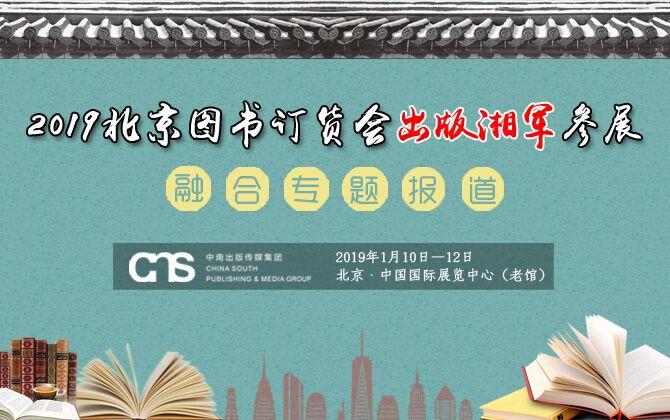 专题:2019北京图书订货会出版湘军参展融合报道