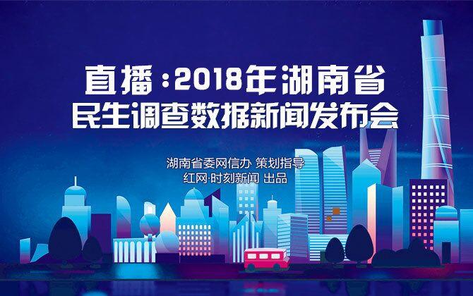 直播回顾丨2018年湖南省民生调查数据新闻发布会