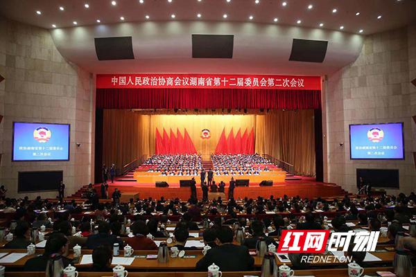 【快讯】湖南省政协十二届二次会议闭幕