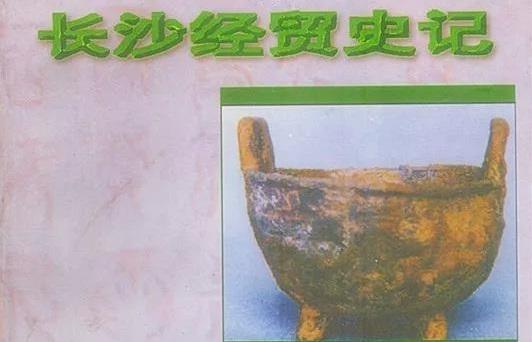 陈先枢 黄启昌:湖南农产品的集散中心