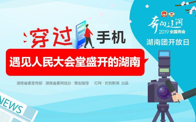 开放日H5丨穿过手机 遇见人民大会堂盛开的湖南
