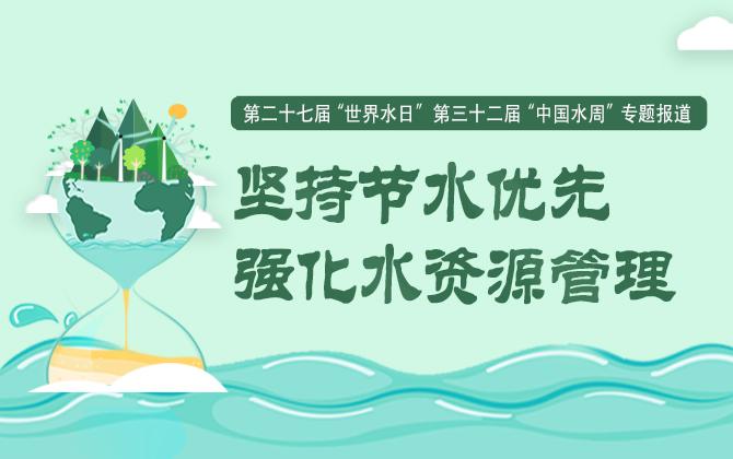 专题丨坚持节水优先 强化水资源管理