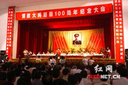 湖南各界隆重纪念谭政同志诞辰100周年