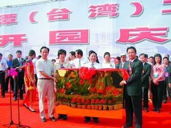 台湾 湘潭/『湘潭(台湾)工业园』昨日正式开园。图为开园庆典现场。