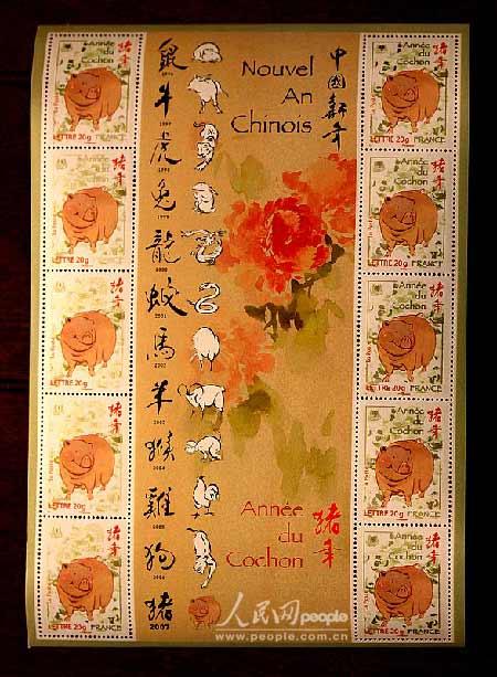 猪年邮票纪念张.