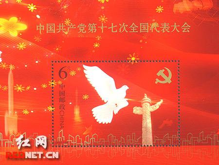 十七大纪念邮票正式发行