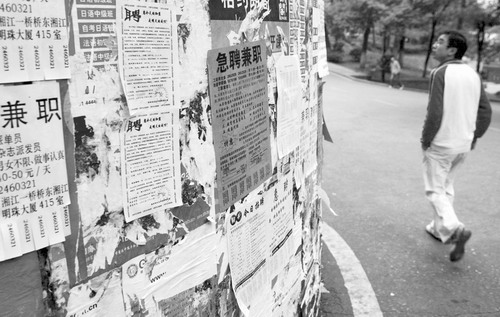 10月30日,中南大学铁道校区。校园内的招聘广告比比皆是。图/记者朱辉峰