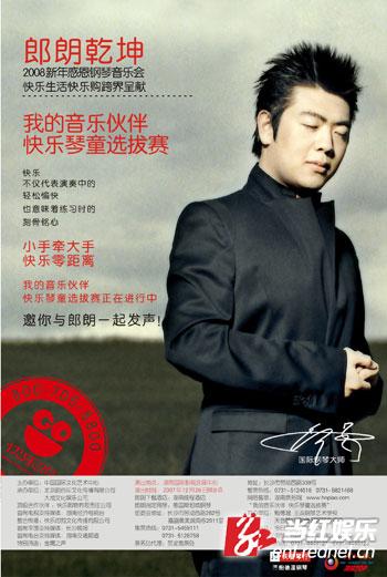 郎朗新年音乐会海报