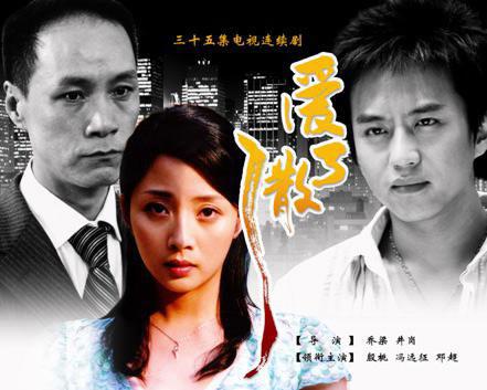 作品 《爱了散了》/北京电视台BTV4黄金档,眼下正在热播33集电视剧《爱了散了》...
