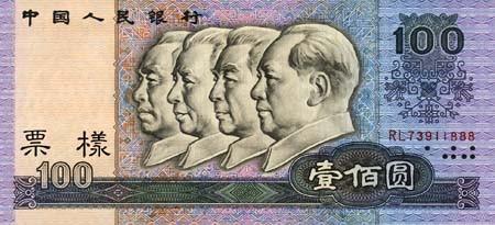 第四套人民币图案