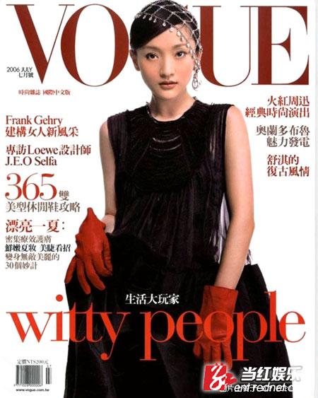VOGUE中国台湾-2006年7月号