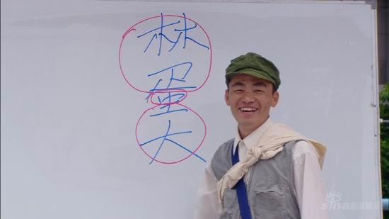 王宝强当聪明乡巴佬 骗曾志伟团团转(图)