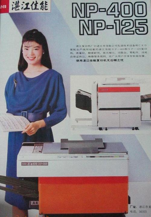 80年代佳能复印机广告