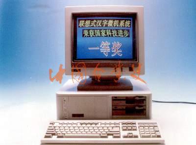 1987年联想汉字微机系统获国家科技进步一等奖