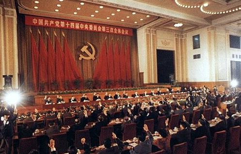 1993年11月11日 中共十四届三中全会在北京举