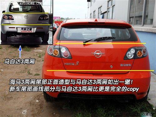 自动挡与两厢版 海马3年底将推出新车型高清图片