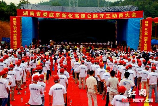 8月31日下午,娄新高速公路开工动员大会在娄底举行。