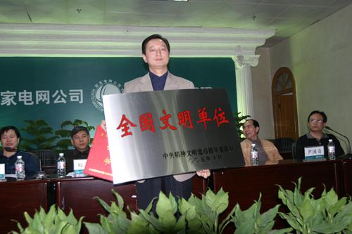 文明单位:邵阳电业局_改革开放30年频道