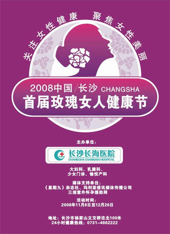 长沙首届玫瑰女人健康节 健康频道