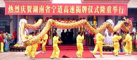 湖南宁道高速公路揭牌