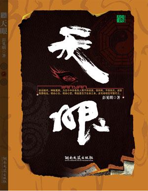 彭见明携《天眼》做客红网谈中国神秘主义文化