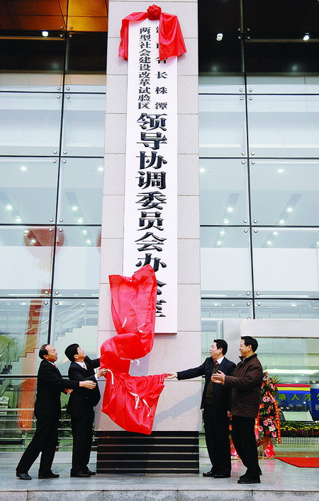 昨日,湖南省长株潭两型社会建设改革实验区领导协调委员会办公室揭牌。图/记者陈勇