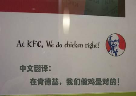 (原创)肯德基做鸡??? - 六一儿童 - 陈家基《译海拾蚌》