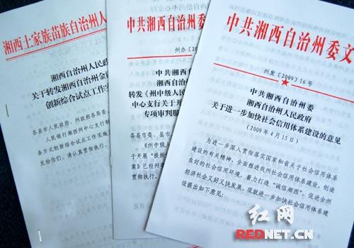 红头文件标准格式_红头文件标准模板