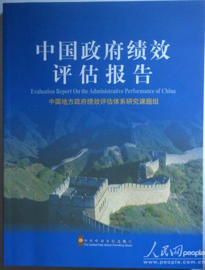 《中国政府绩效评估报告》封面